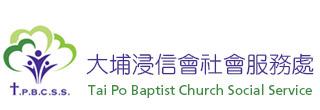 宗旨 - 大埔浸信會社會服務處