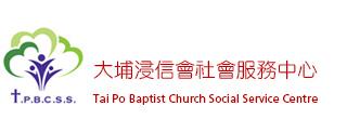 大埔浸信會社會服務中心 - 大埔浸信會社會服務處