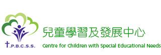 兒童學習及發展中心   - 專業輔導服務 - 兒童學習及發展中心