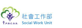 社會工作部  - 專題文章 - 社會工作部